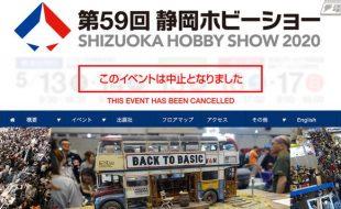 Shizuoka Hobby Show Cancelled